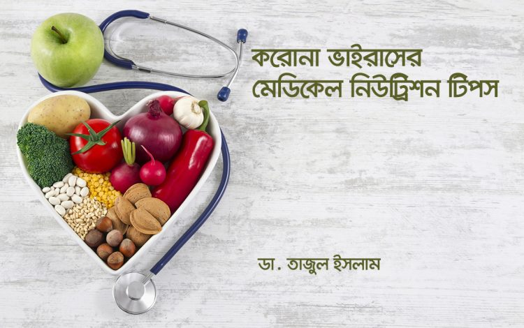 Heart health, and cholesterol diet concept.  Healthy foods in heart shaped bowl with stethoscope and green apple on white vintage wooden table.