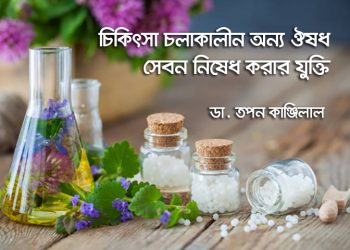 Vials of tincture or infusion of healthy herbs, bottles of homeopathy globules and healthy herbs on table. Alternative medicine concept.